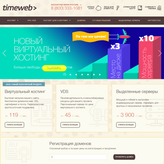 Timeweb - лучший хостинг-провайдер, регистратор доменов