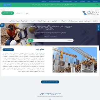 سژین مرجع تخصصی کالاهای ساختمانی - دکوراسیون داخلی - لوازم ساختمانی