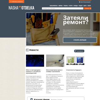 О сайте - NashaOtdelka.ru - портал о современных материалах и технологиях отде
