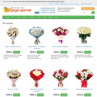 ArchiveBay.com - sredi-cvetov.ru - Доставка цветов в Барнауле - Служба доставки цветов г. Барнаул Алтайск
