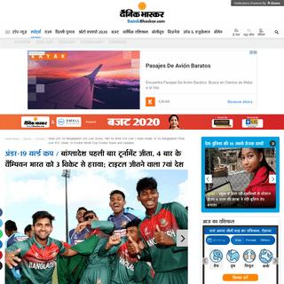 India U19 Vs Bangladesh U19 Live Score; IND Vs BAN U19 Live - India Under-19 Vs Bangladesh Final Live ICC Under-19 Cricket World