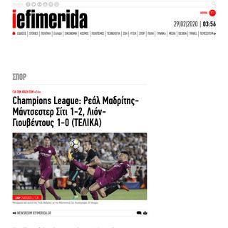 Champions League- Ρεάλ Μαδρίτης-Μάντσεστερ Σίτι 1-2, Λιόν-Γιουβέντους 1-0 (ΤΕΛΙΚΑ