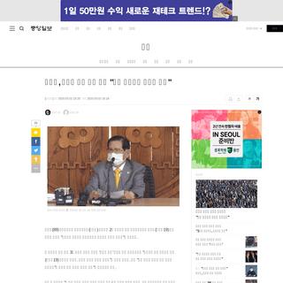 이만희, 마스크 쓴채 큰절 두번 -고의 아니지만 엎드려 사죄- - 중앙일보