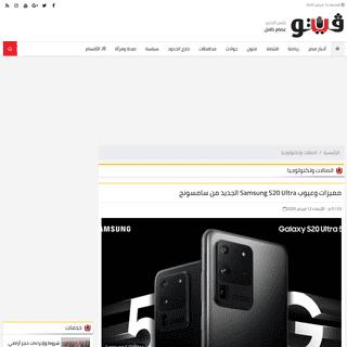 ArchiveBay.com - www.vetogate.com/3909183/%D9%85%D9%85%D9%8A%D8%B2%D8%A7%D8%AA-%D9%88%D8%B9%D9%8A%D9%88%D8%A8-Samsung-S20-Ultra - بوابة فيتو - مميزات وعيوب Samsung S20 Ultra الجديد من سامسونج