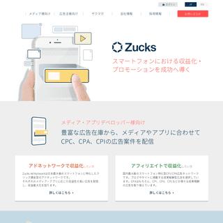 株式会社Zucks - スマホ広告プラットフォームを運営