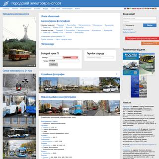Городской электротранспорт — База данных - Фотогалерея — TransPhoto