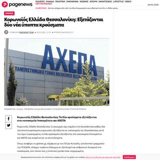 Κορωνοϊός Ελλάδα Θεσσαλονίκη- Εξετάζονται δύο νέα ύποπτα κρούσματα - P