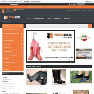 Обувь ЭВА и ПВХ оптом - Центр обуви Взутекс