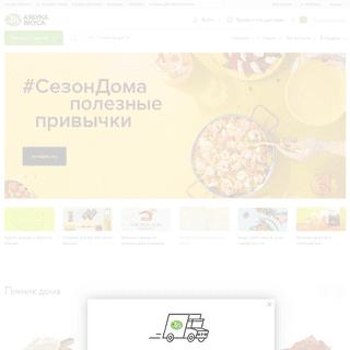 Азбука Вкуса - доставка продуктов на дом в Москве и Санкт-Петербурге, з