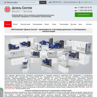 ArchiveBay.com - d-system.ru - Производство дизель генераторов АД, ДЭС, ДГУ, ЭД, ПЭС, АПДЭС, и газопорш