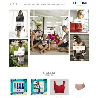 Cottonil Store - قطونيل ستور – cottonilstore