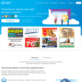 Парсинг сайтов для СП, наполнение товарами каталогов и интернет магаз