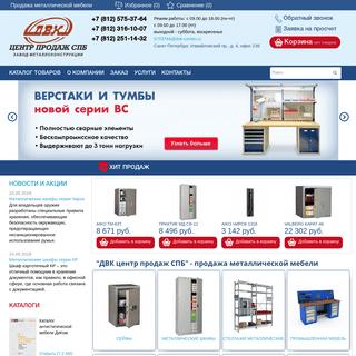 Металлическая мебель для производства - купить в СПб выгодно