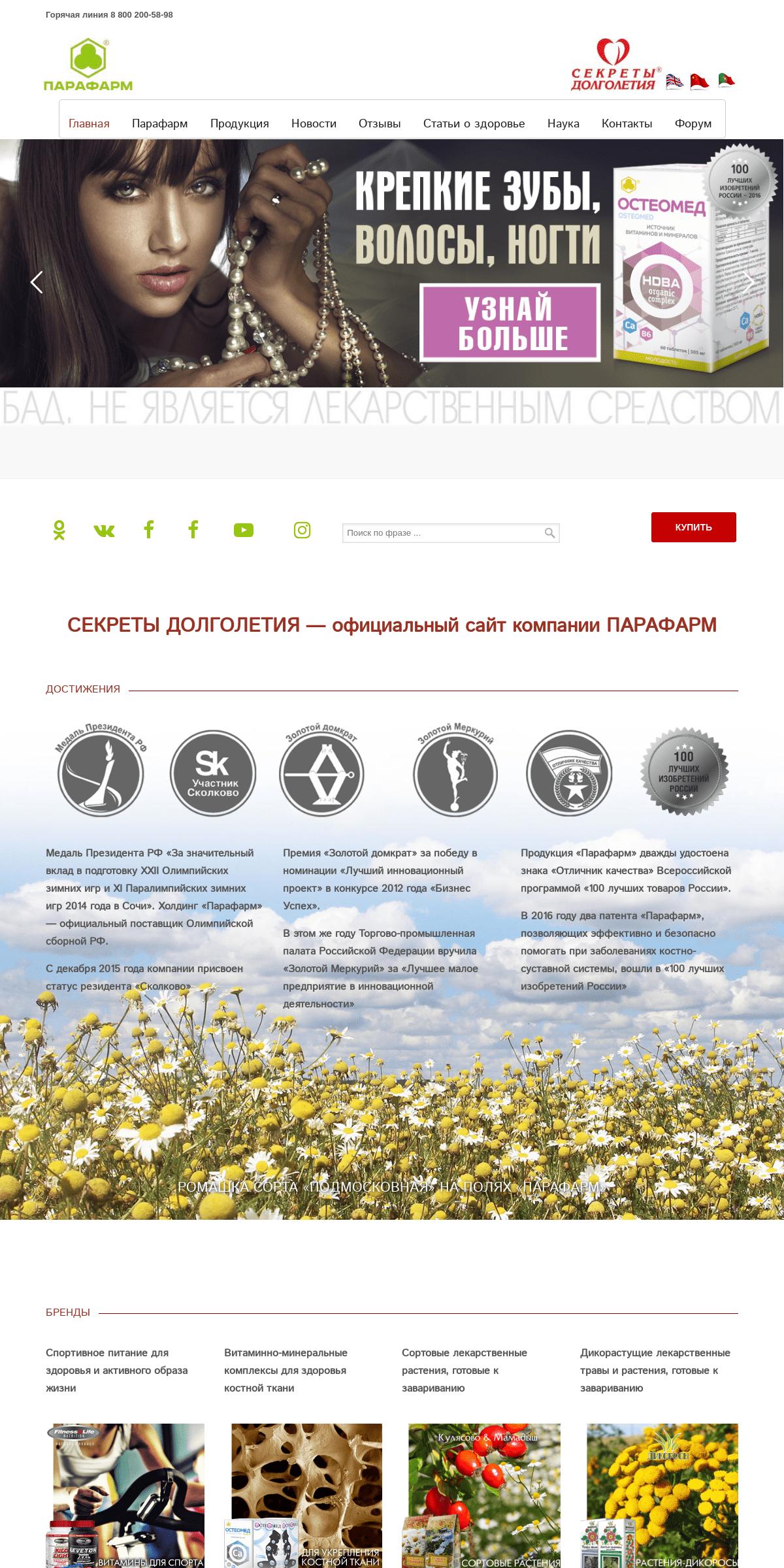 Секреты долголетия - официальный сайт Парафарм