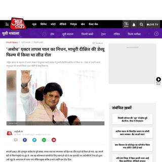 ArchiveBay.com - aajtak.intoday.in/story/bengali-actor-madhuri-dixit-co-star-in-debut-film-former-mp-tapas-pal-dies-due-to-cardiac-arrest-tmov-1-1164844.html - 'अबोध' एक्टर तापस पाल का निधन, माधुरी दीक्षित की ड�