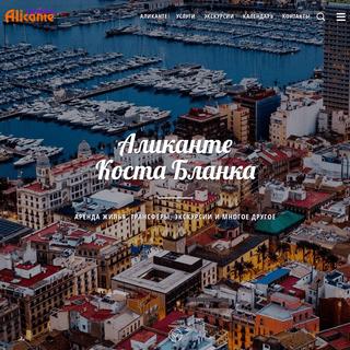 Аренда жилья, трансферы, экскурсии и многое другое - Terra Alicante