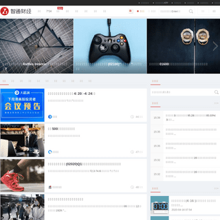 智通财经网-港美股资讯第一门户