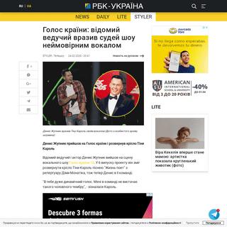 Голос країни 10 сезон 6 випуск - Денис Жупник вразив судей шоу, відео - Ст
