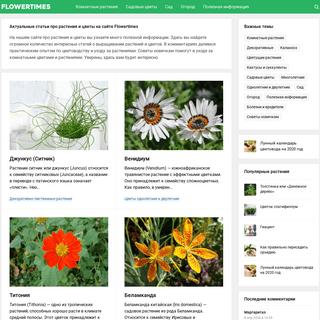 Комнатные цветы и растения, садовые цветы c названиями и фото. Кустарн�