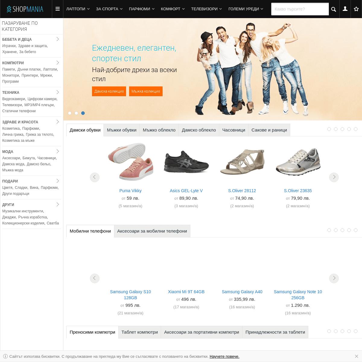 ShopMania - Сравнете цените в България, прочетете коментарите