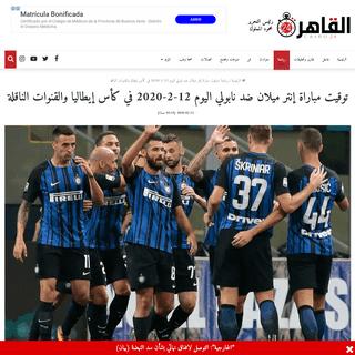 توقيت مباراة إنتر ميلان ضد نابولي اليوم 12-2-2020 في كأس إيطاليا والقنوات �