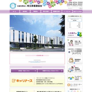 トップページ| 公益社団法人埼玉県看護協会