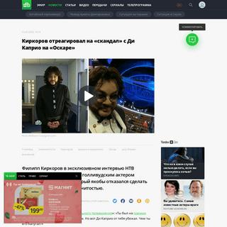 ArchiveBay.com - www.ntv.ru/novosti/2292866/ - Киркоров отреагировал на «скандал» с Ди Каприо на «Оскаре» -- НТВ.Ru