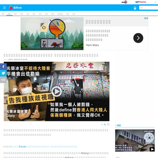 ArchiveBay.com - hk.appledaily.com/local/20200227/YSIZLTLT3VJ3GZMHRBLOLNCRI4/ - 【蘋人誌】貼「不招待內地客」惹平機會勸喻 光榮冰室老闆下戰書:告我種族歧視吧! | 即時 �