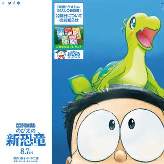 2020年8月7日(金)公開『映画ドラえもん のび太の新恐竜』公式サイト