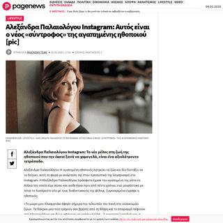 Αλεξάνδρα Παλαιολόγου Instagram- Αυτός είναι ο νέος -σύντροφος- της αγαπημ�