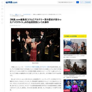 ArchiveBay.com - eiga.com/news/20200210/11/ - 【映画.com編集長コラム】アカデミー賞の歴史が変わった!「パラサイト」の作品賞受賞という�