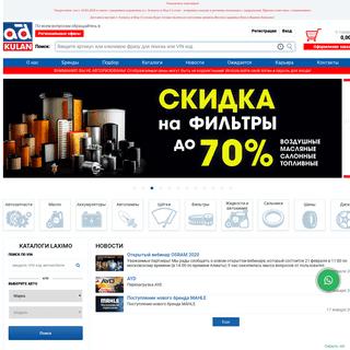 AD Kulan - интернет-магазин запчастей, масел, шин и дисков