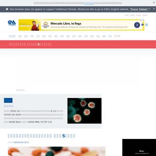 ArchiveBay.com - www.cna.com.tw/news/firstnews/202002240292.aspx - 武漢肺炎準新藥瑞德西韋公克級合成 國衛院5天內達陣 - 生活 - 重點新聞 - 中央社 CNA
