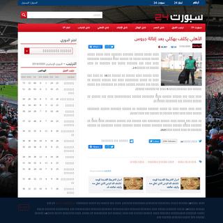 ArchiveBay.com - akhbaar24.argaam.com/article/detail/479433 - أخبار 24 - الأهلي يكلف بهكلي بعد إقالة جروس