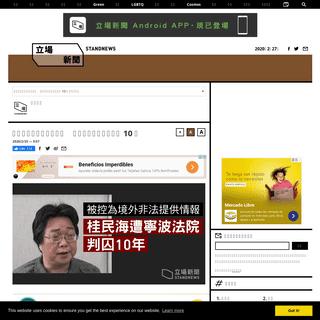 被控為境外非法提供情報 桂民海遭寧波法院判囚 10 年 - 立場報道 - 立場新聞