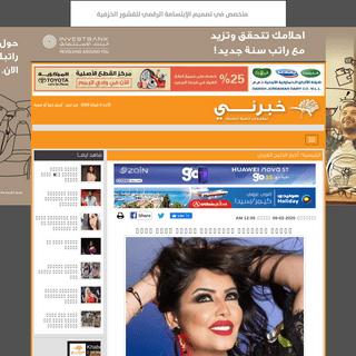 موقع خبرني - إصابة الممثلة الكويتية جواهر بمرض قاتل