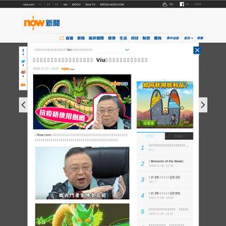 李居明籲全港電視台重播《龍珠》抗疫 Viu靚抽:留家煲劇可遠離病菌 - Now新聞