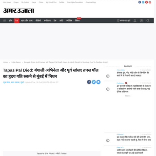 Bengali Actor And Former Mp Tapas Pal Death News In Hindi- Death In Mumbai Due To Cardiac Arrest - Tapas Pal Died- बंगा�