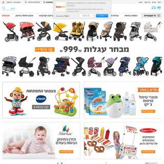 טוילנד - מוצרי תינוקות - Toyland