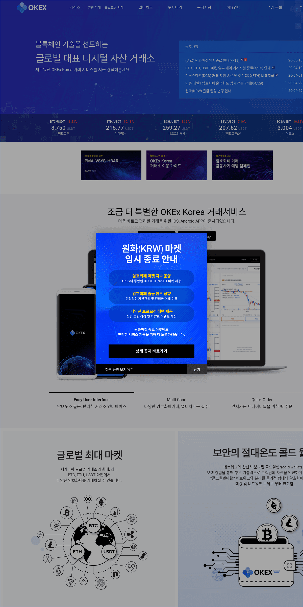 OKEx Korea