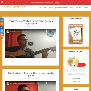 Блог об изучении английского языка - EnjoyEnglish-Blog