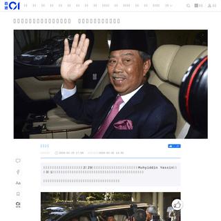 【馬來西亞政局】馬哈蒂爾夢碎? 國王宣布慕尤丁擔任首相|香港01|即時國際