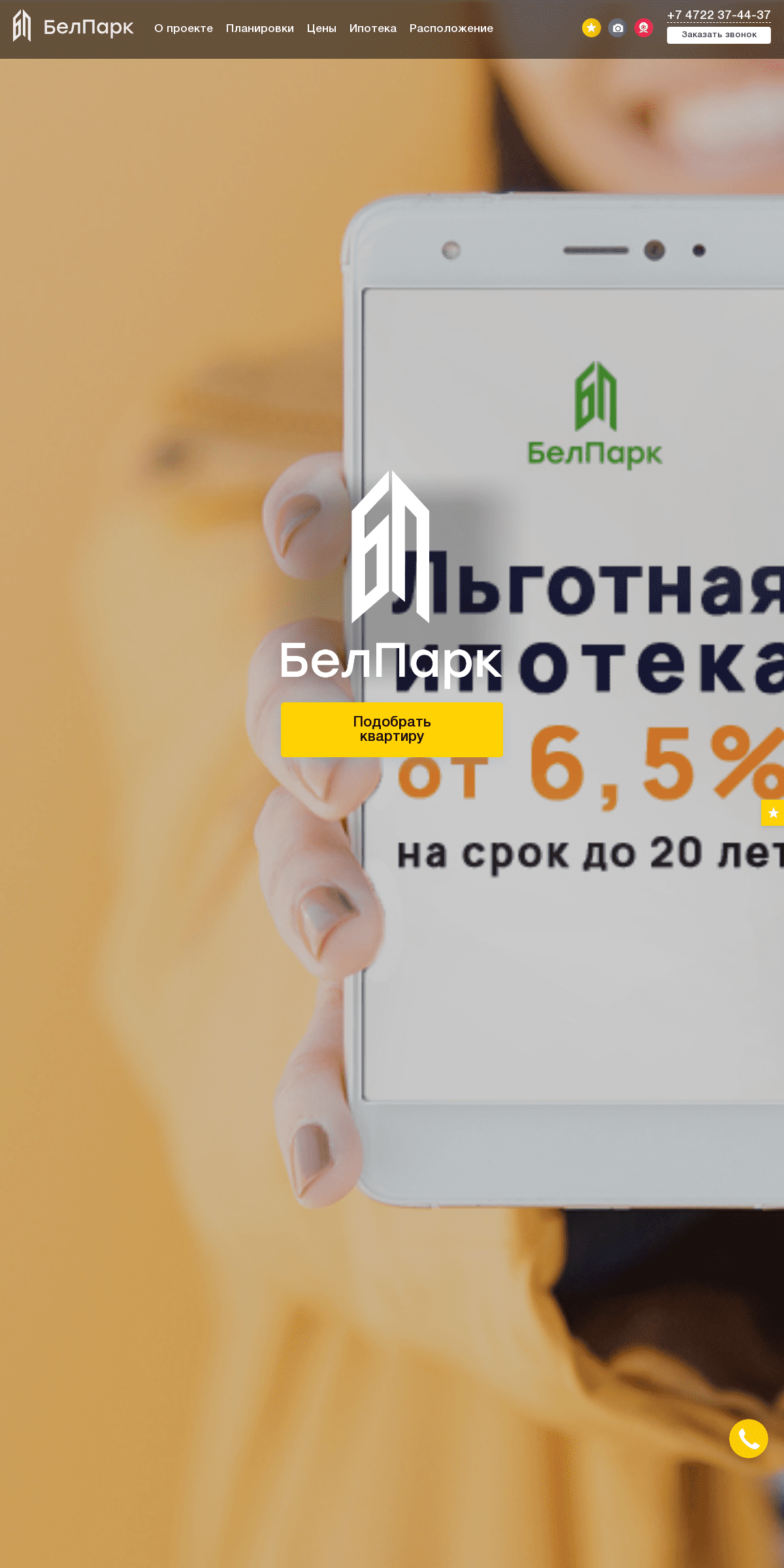 Купить квартиру в Белгороде от застройщика, без посредников, недорого