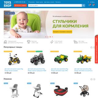 Toys-Shop.ru - интернет-магазин детских товаров. Доставка по всей России.