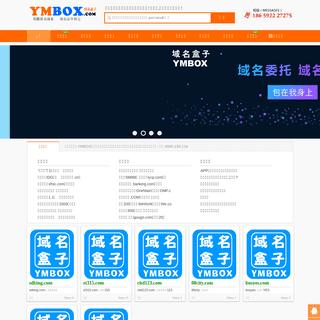 域名盒子 - YMBOX.COM 海趣域名储备计划