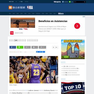 詹姆斯34次助攻雙位數 創生涯單季新高 - NBA戰況 - NBA 台灣