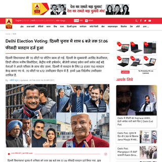 LIVE UPDATES- Delhi Assembly Election Voting news and updates - Delhi Election Voting LIVE- 70 सीटों पर सुब�