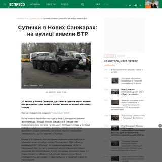 Сутички в Нових Санжарах- на вулиці вивели БТР - новини Еспресо TV - Укра