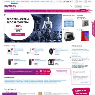 Онлайн-гипермаркет 21vek.by. Продажа бытовой техники, электроники, товаро