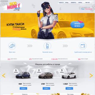 Taxi-Money - Экономическая игра с выводом средств! - Taxi-Money